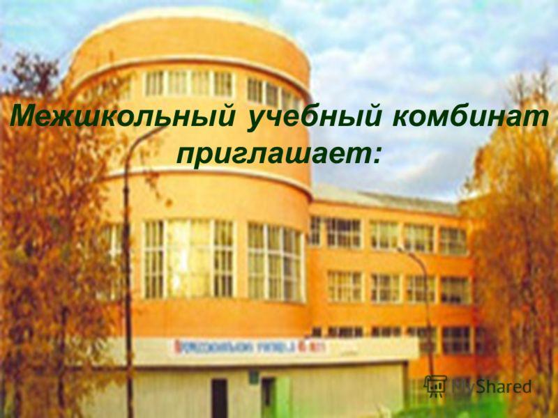 Межшкольный учебный комбинат приглашает: