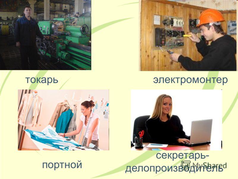 токарь электромонтер портной секретарь- делопроизводитель