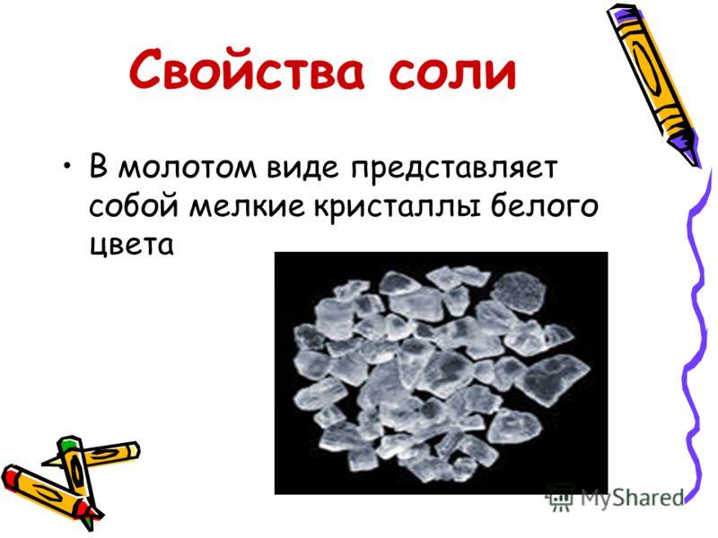 Существуют свидетельства того, что поваренную соль добывали еще 3-4 тысячи лет до нашей эры в Ливии. В России в XVI веке известные русские предприниматели Строгановы самые большие доходы получали от добычи соли. Свойства соли В молотом виде представл