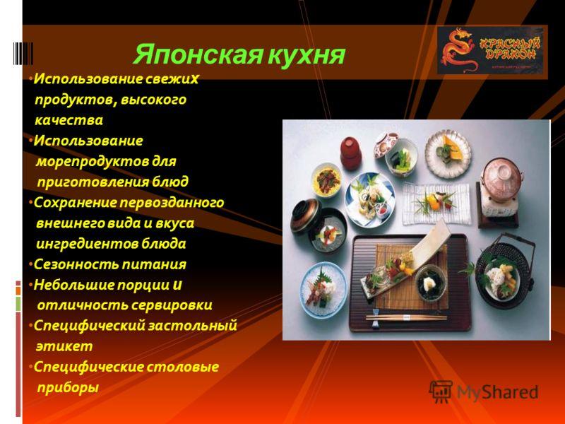 Японская кухня Использование свежи х продуктов, высокогo качества Использование морепродуктов для приготовления блюд Сохранение первозданного внешнего вида и вкуса ингредиентов блюда Сезонность питания Небольшие порции и отличность сервировки Специфи