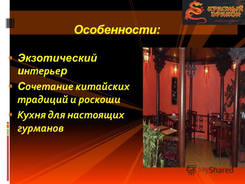 Особенности: Экзотический и нтерье р С очетание китайских традиций и роскоши Кухня для настоящих гурманов