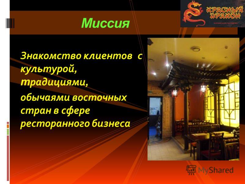 Миссия Знакомство клиентов с культурой, т радициями, обычаями восточных стран в сфере ресторанного бизнеса