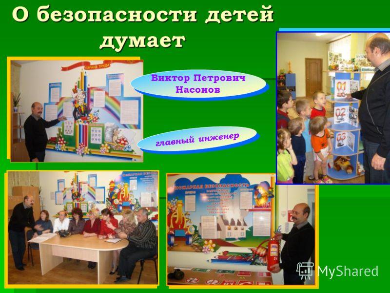 О безопасности детей думает Виктор Петрович Насонов Виктор Петрович Насонов главный инженер