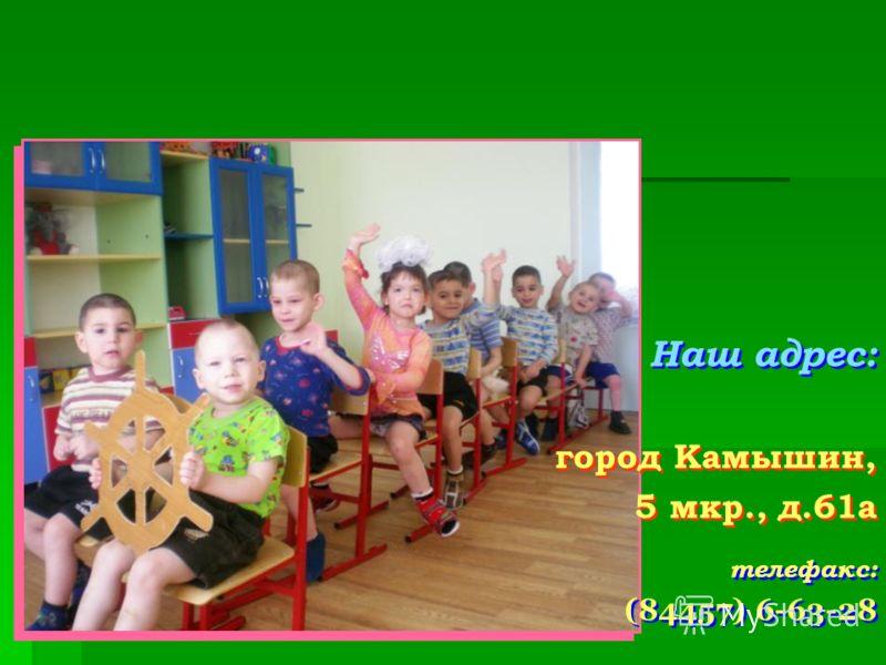 город Камышин, 5 мкр., д.61а город Камышин, 5 мкр., д.61а телефакс: (84457) 6-63-28 телефакс: (84457) 6-63-28 Наш адрес: