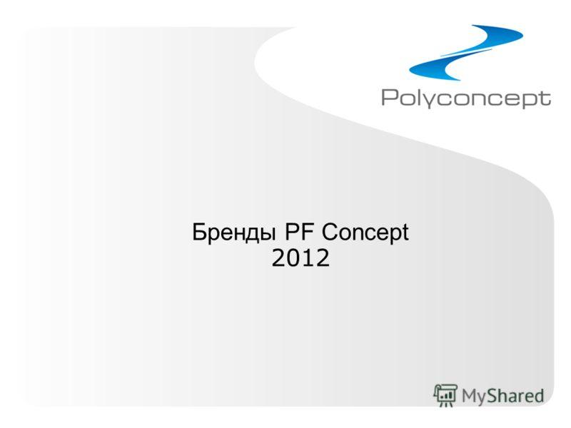 Бренды PF Concept 2012