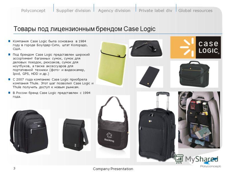 PolyconceptSupplier divisionAgency divisionPrivate label divGlobal resources Company Presentation Товары под лицензионным брендом Case Logic Компания Case Logic была основана в 1984 году в городе Боулдер-Сити, штат Колорадо, США. Под брендом Case Log
