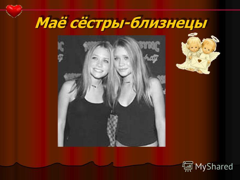 Маё сёстры-близнецы