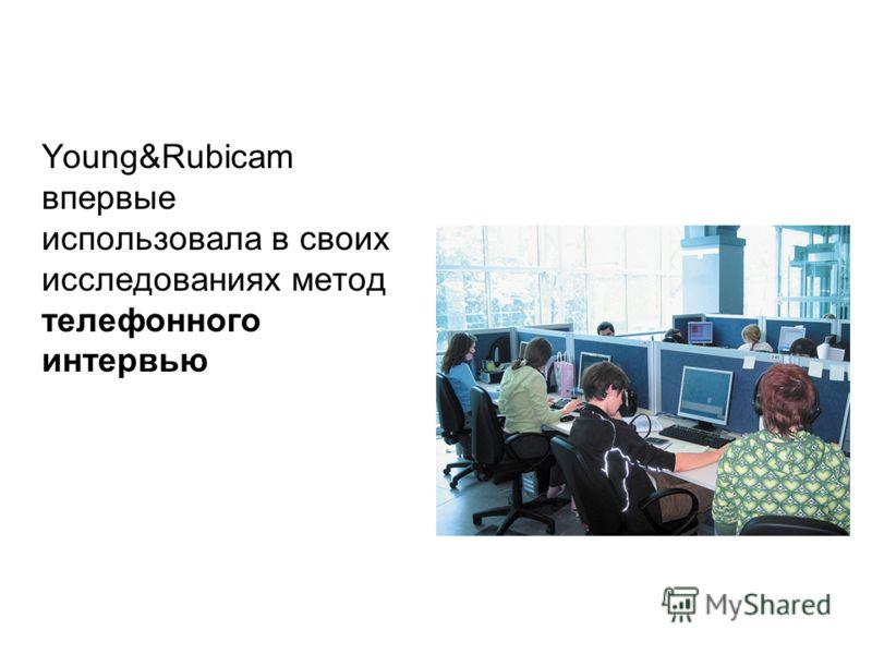 Young&Rubicam впервые использовала в своих исследованиях метод телефонного интервью