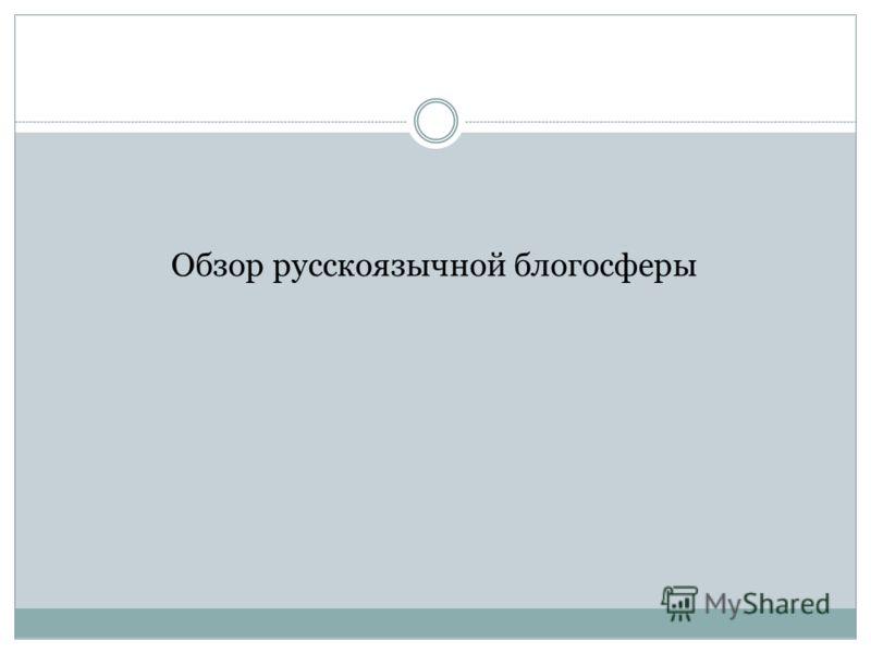 Обзор русскоязычной блогосферы