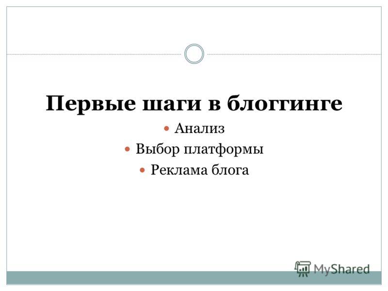 Первые шаги в блоггинге Анализ Выбор платформы Реклама блога