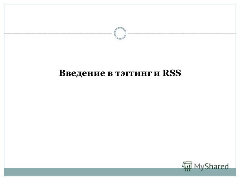 Введение в тэггинг и RSS