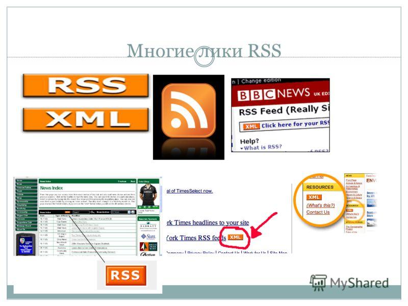 Многие лики RSS