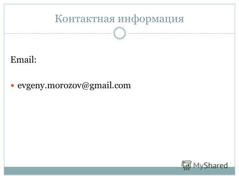 Контактная информация Email: evgeny.morozov@gmail.com