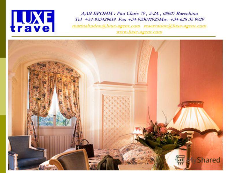 ДЛЯ БРОНИ : Pau Claris 79, 3-2A, 08007 Barcelona Tel +34-933429619 Fax +34-933041925Mov +34-628 35 9929 marinabudon@luxe-agent.com reservation@luxe-agent.com www.luxe-agent.com marinabudon@luxe-agent.comreservation@luxe-agent.com www.luxe-agent.com