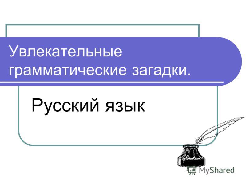 Увлекательные грамматические загадки. Русский язык