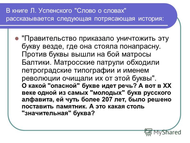 В книге Л. Успенского