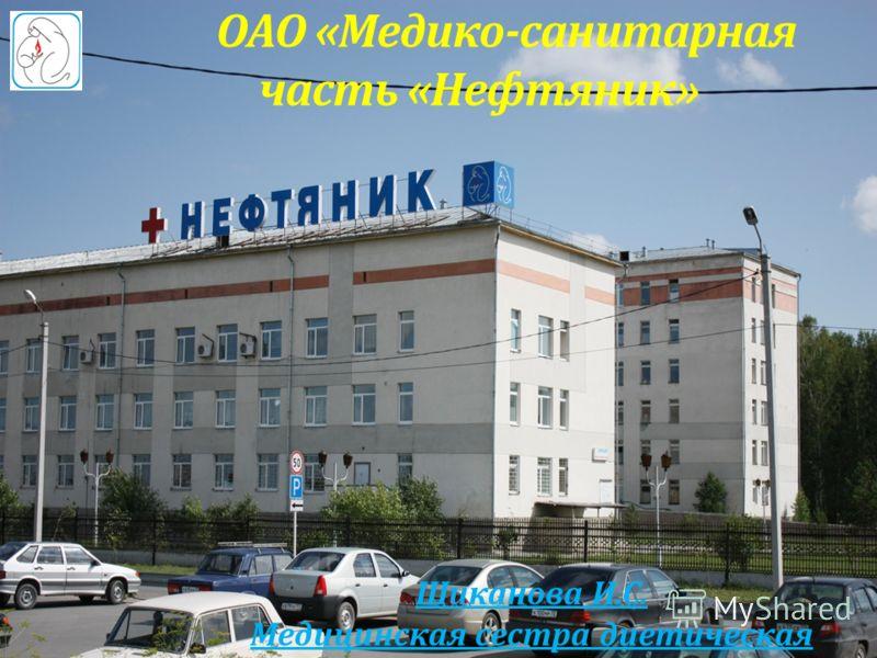 ОАО «Медико-санитарная часть «Нефтяник» Шиканова И.С. Медицинская сестра диетическая