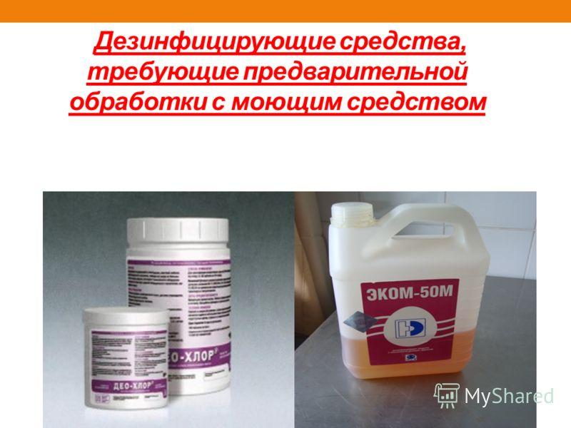 Дезинфицирующие средства, требующие предварительной обработки с моющим средством