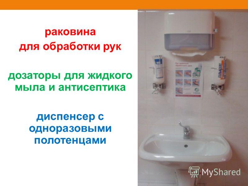 раковина для обработки рук дозаторы для жидкого мыла и антисептика диспенсер с одноразовыми полотенцами
