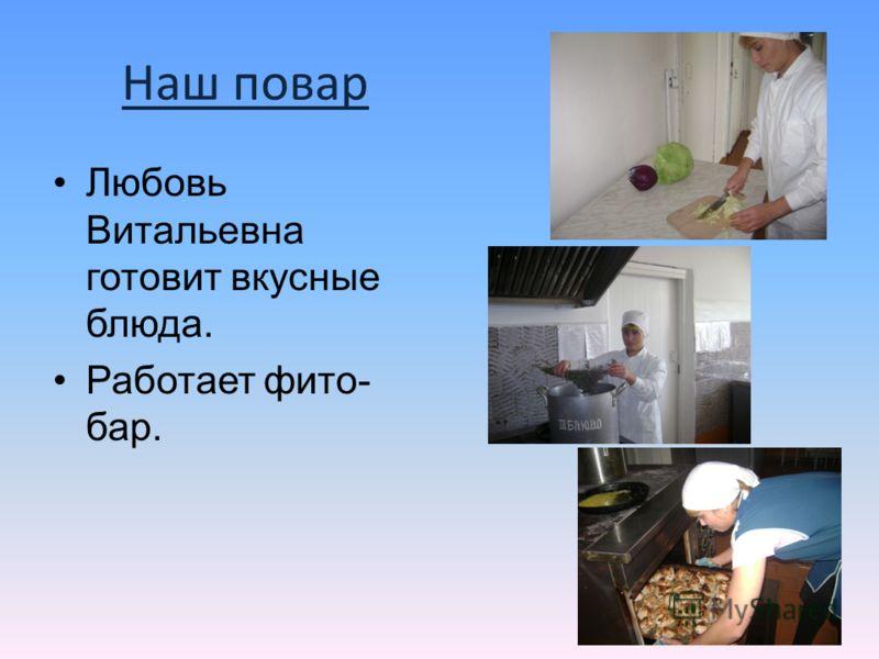 Наш повар Любовь Витальевна готовит вкусные блюда. Работает фито- бар.