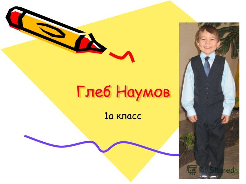 Глеб Наумов 1а класс