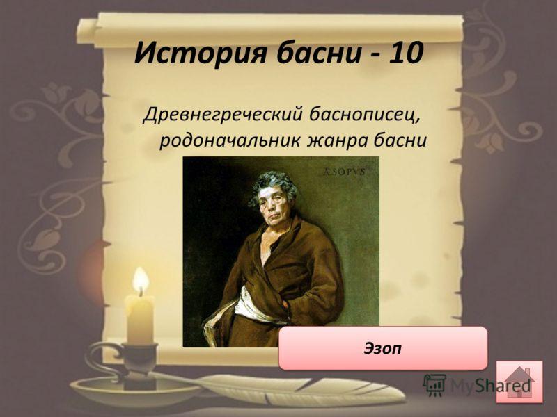 История басни - 10 Древнегреческий баснописец, родоначальник жанра басни Эзоп