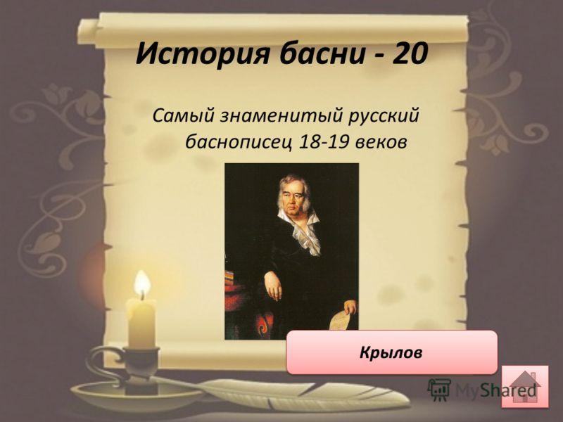 История басни - 20 Самый знаменитый русский баснописец 18-19 веков Крылов