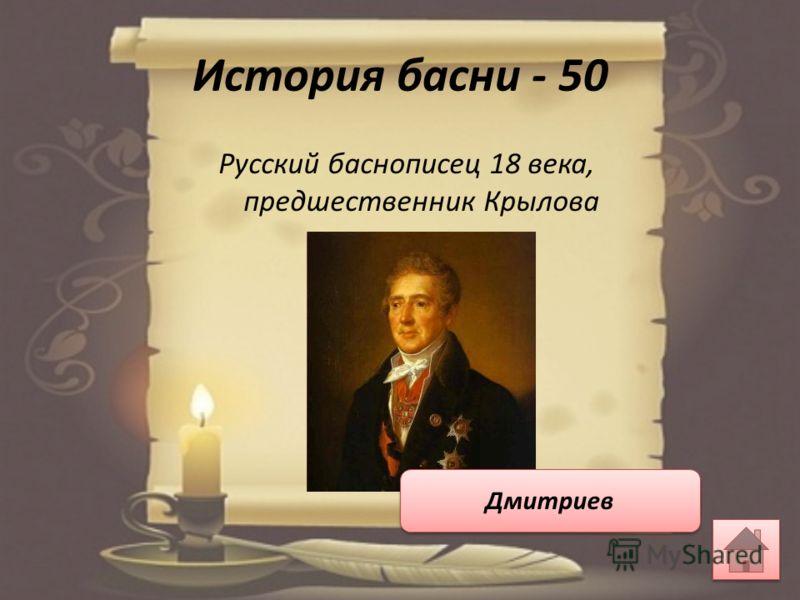 История басни - 50 Русский баснописец 18 века, предшественник Крылова Дмитриев
