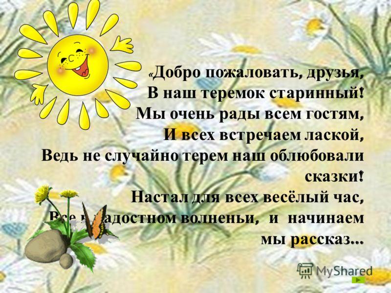 МБДОУ детский сад 180 г.о.Самара
