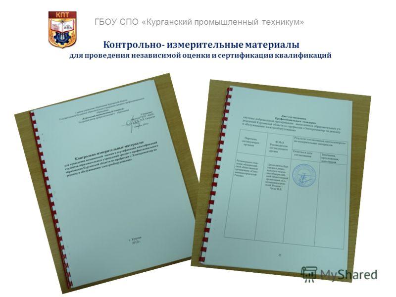 Контрольно- измерительные материалы для проведения независимой оценки и сертификации квалификаций