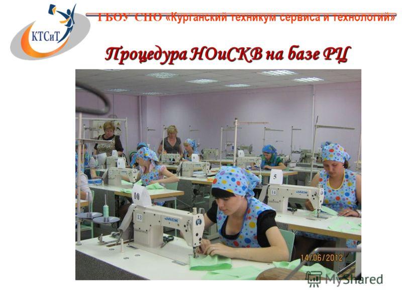 ГБОУ СПО «Курганский техникум сервиса и технологий» Процедура НОиСКВ на базе РЦ