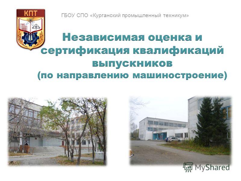 ГБОУ СПО «Курганский промышленный техникум»