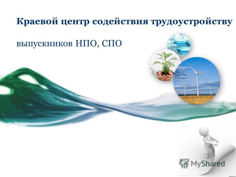 Краевой центр содействия трудоустройству выпускников НПО, СПО