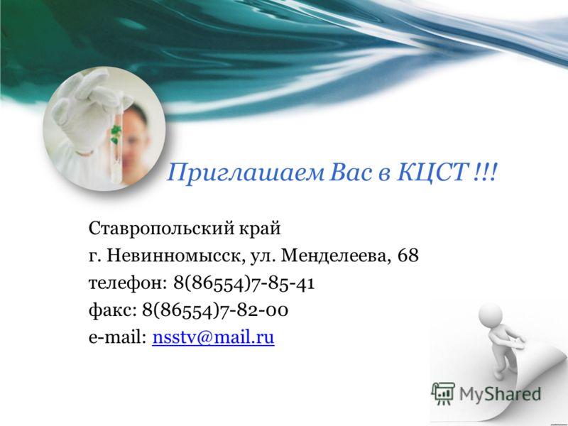 Приглашаем Вас в КЦСТ !!! Ставропольский край г. Невинномысск, ул. Менделеева, 68 телефон: 8(86554)7-85-41 факс: 8(86554)7-82-00 e-mail: nsstv@mail.runsstv@mail.ru