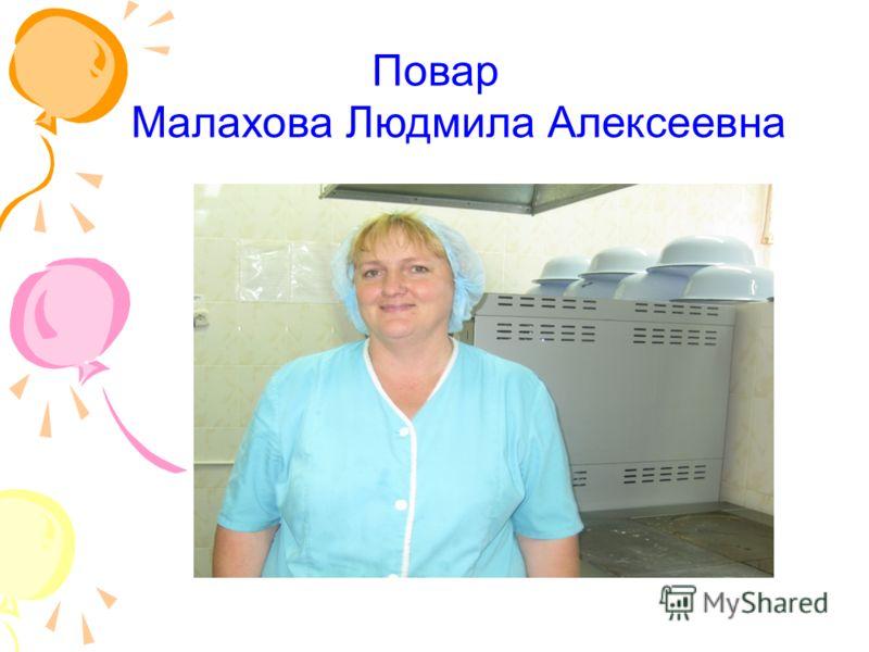 Повар Малахова Людмила Алексеевна