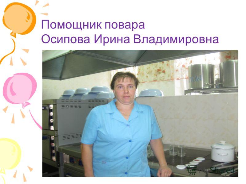 Помощник повара Осипова Ирина Владимировна