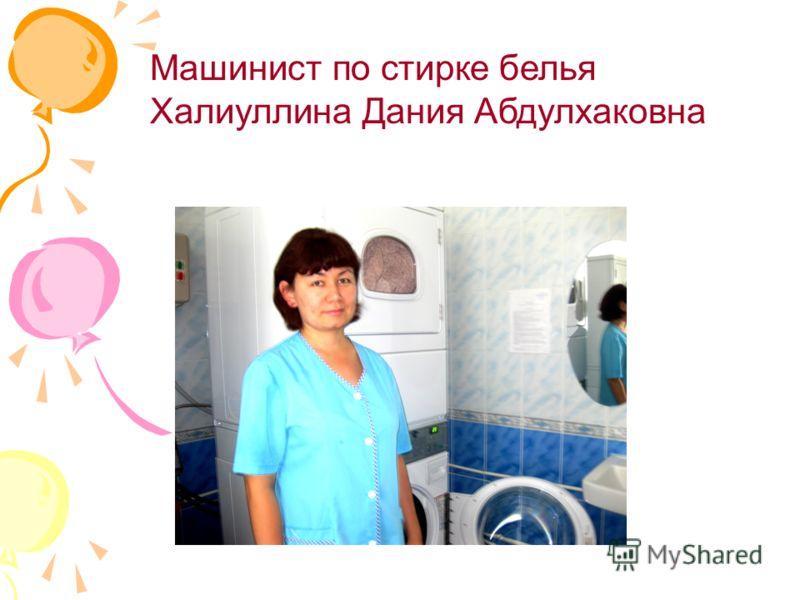 Машинист по стирке белья Халиуллина Дания Абдулхаковна
