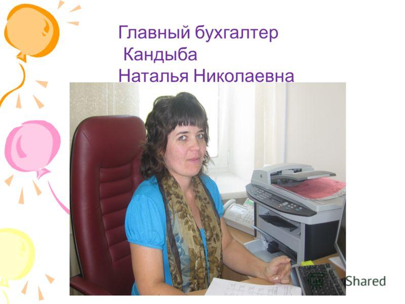 Главный бухгалтер Кандыба Наталья Николаевна