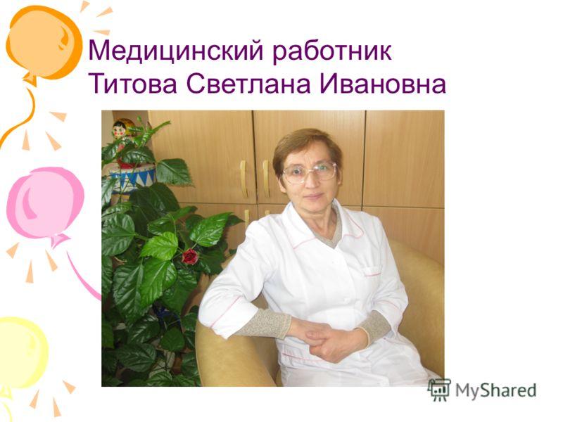 Медицинский работник Титова Светлана Ивановна