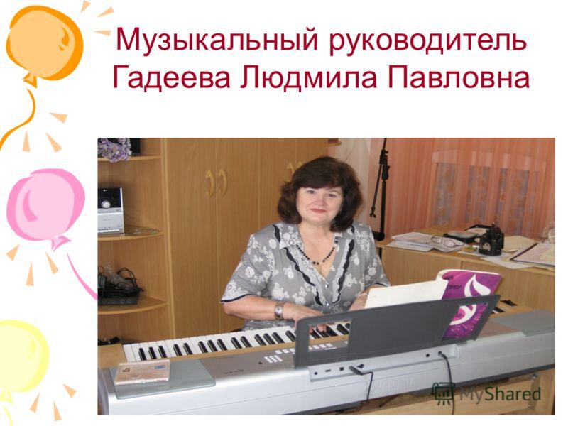Музыкальный руководитель Гадеева Людмила Павловна