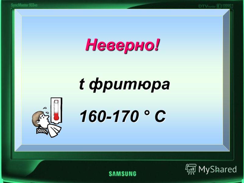 7. Температура фритюра для жарки «Яблок жареных в тесте», 150°С.