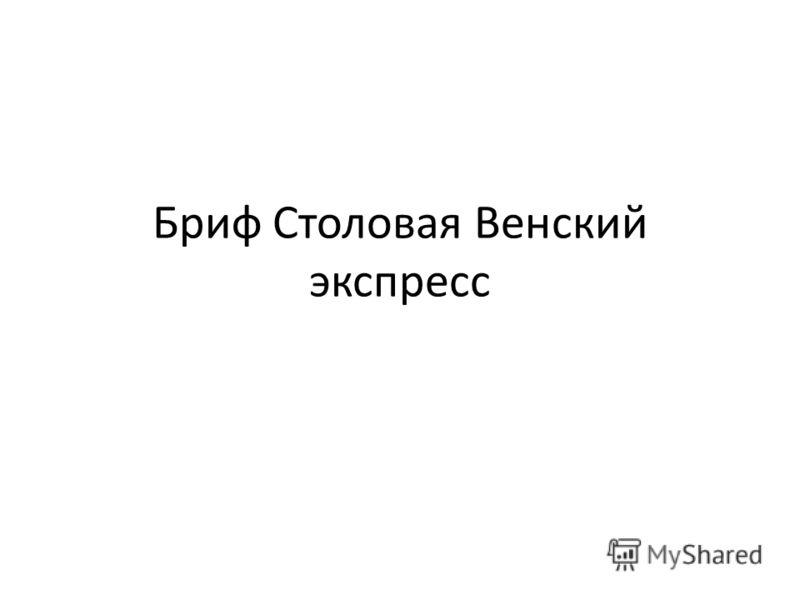 Бриф Столовая Венский экспресс