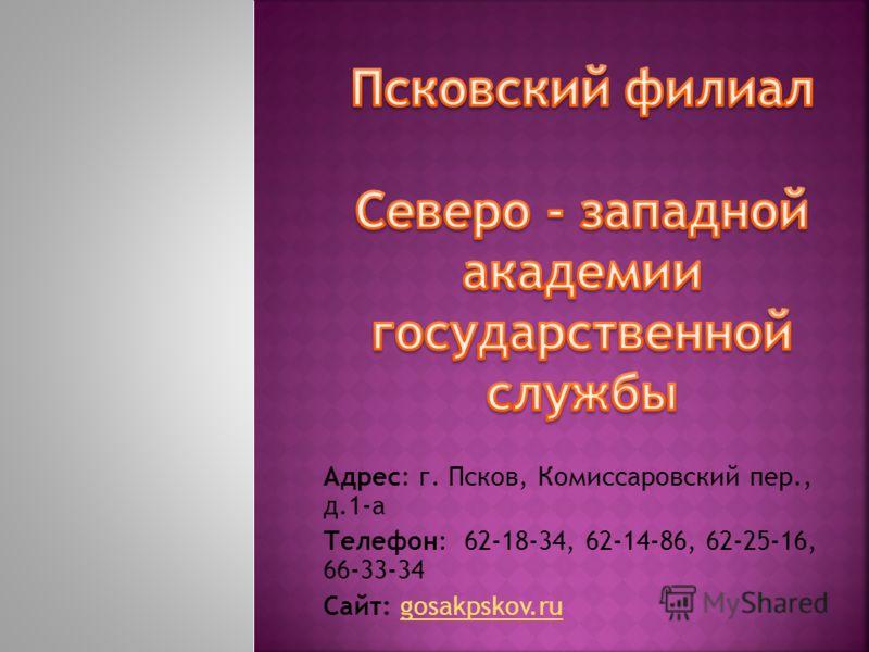 Адрес: г. Псков, Комиссаровский пер., д.1-а Телефон: 62-18-34, 62-14-86, 62-25-16, 66-33-34 Сайт: gosakpskov.rugosakpskov.ru