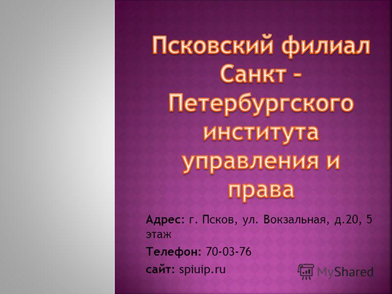 Адрес: г. Псков, ул. Вокзальная, д.20, 5 этаж Телефон: 70-03-76 сайт: spiuip.ru