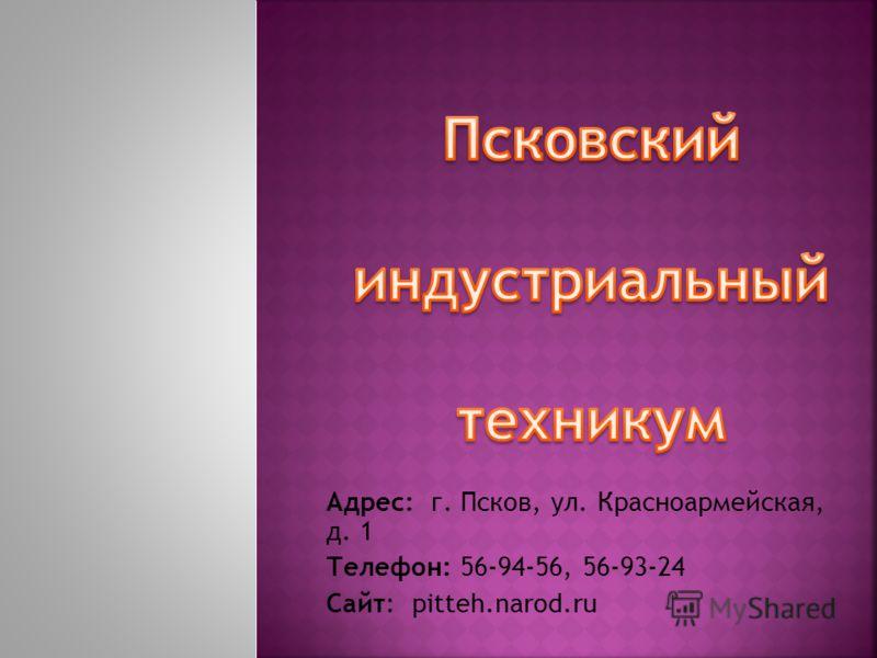 Адрес: г. Псков, ул. Красноармейская, д. 1 Телефон: 56-94-56, 56-93-24 Сайт: pitteh.narod.ru