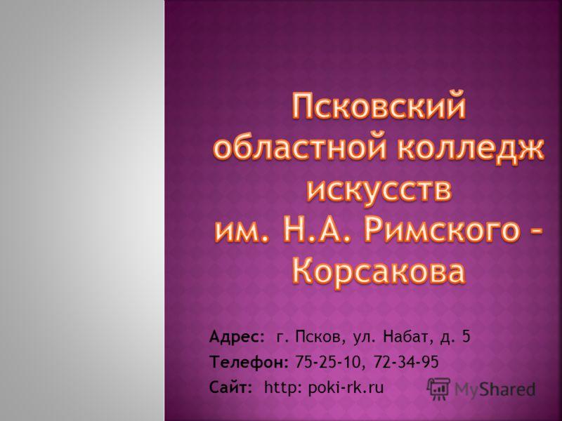 Адрес: г. Псков, ул. Набат, д. 5 Телефон: 75-25-10, 72-34-95 Сайт: http: poki-rk.ru