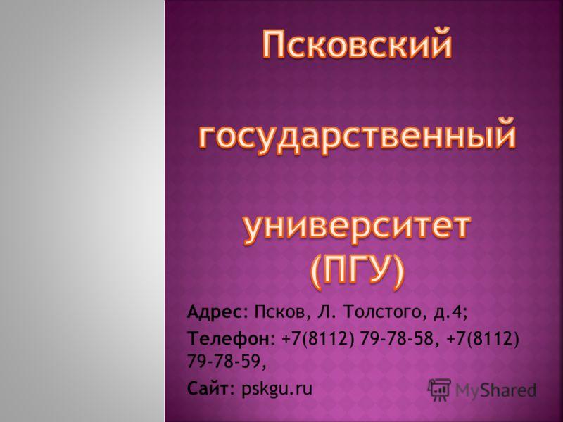 Адрес: Псков, Л. Толстого, д.4; Телефон: +7(8112) 79-78-58, +7(8112) 79-78-59, Сайт: pskgu.ru