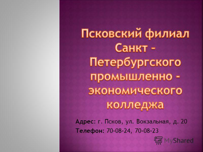 Адрес: г. Псков, ул. Вокзальная, д. 20 Телефон: 70-08-24, 70-08-23