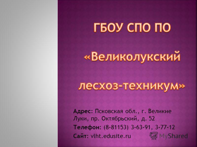 Адрес: Псковская обл., г. Великие Луки, пр. Октябрьский, д. 52 Телефон: (8-81153) 3-63-91, 3-77-12 Сайт: vlht.edusite.ru