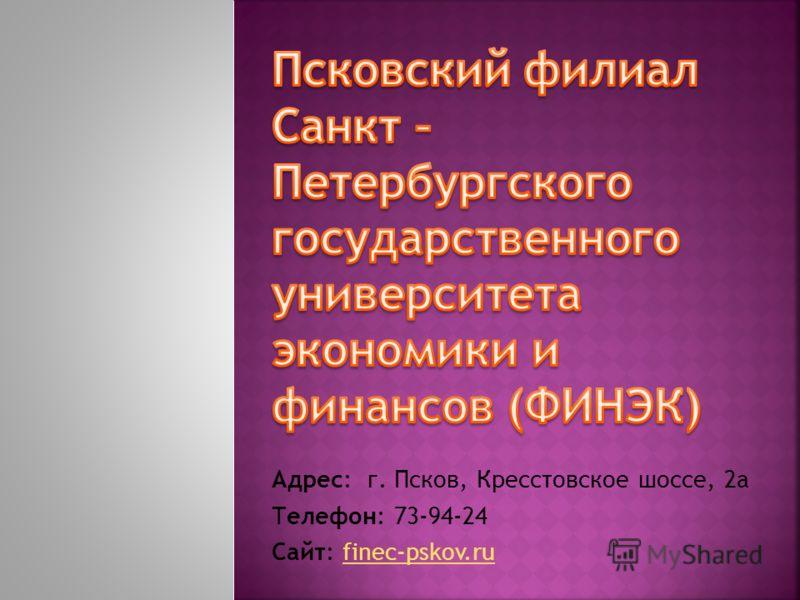 Адрес: г. Псков, Кресстовское шоссе, 2а Телефон: 73-94-24 Сайт: finec-pskov.rufinec-pskov.ru